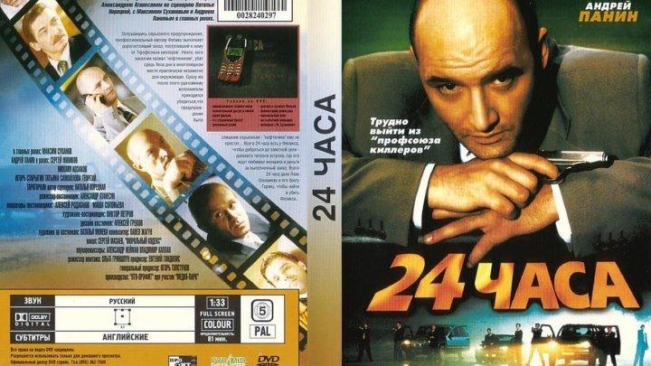 24 часа (2000)Драма, Криминал. Россия.