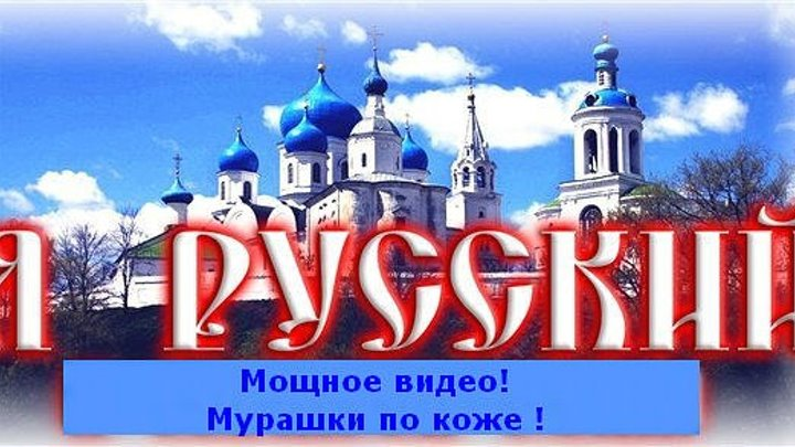 Я устал извиняться, что РУССКИЙ _ Мощное видео _ Мурашки по коже _ Смотри до конца !
