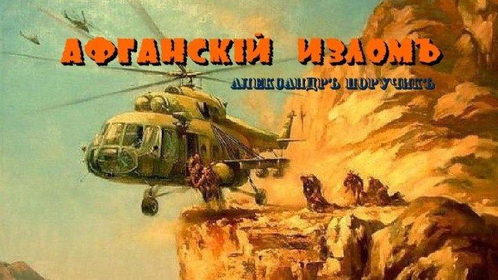А.Поручикъ - Афганскiй изломъ