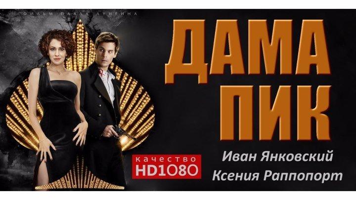 🎬 Дама Пик (Россия HD1O8Op) • Триллер \ 2О17г • Иван Янковский и др...