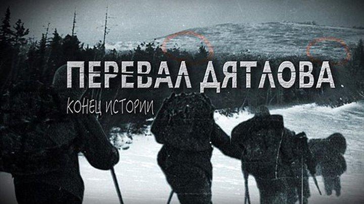 Перевал Дятлова - Конец истории (Документальный Россия-2017г.)