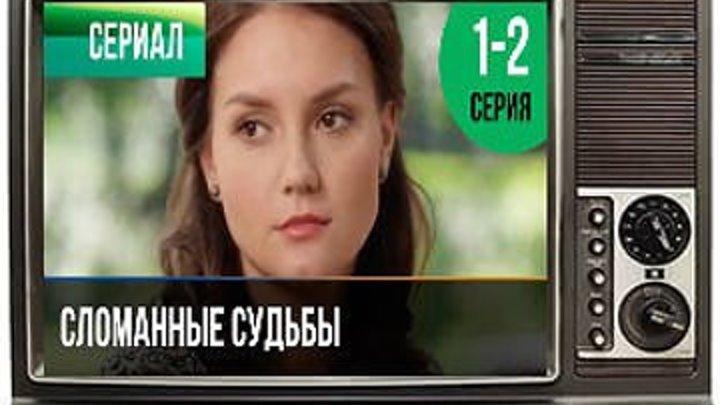 2013.Сломанные судьбы 1 и 2 серия - Мелодрама Россия.
