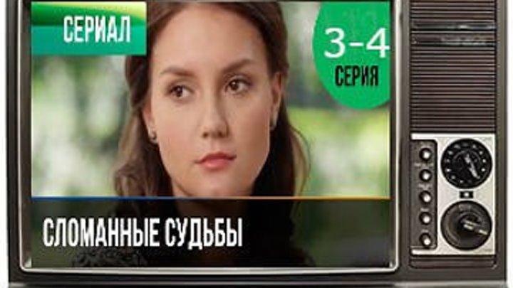 2013.Сломанные судьбы 3 и 4 серия - Мелодрама Россия.