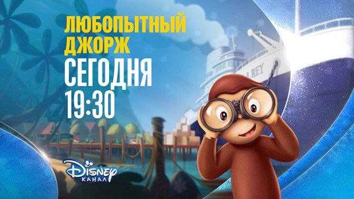 """Любопытный Джордж"" на Канале Disney!"