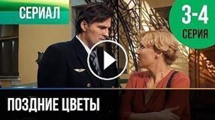 2014.Поздние цветы 3 и 4 серия - Мелодрама ¦ Россия.
