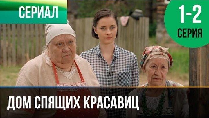 (2014)Дом спящих красавиц 1 и 2 серия - Мелодрама ¦ Россия.