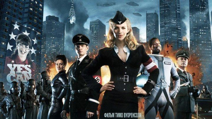 Железное небо 2012 фантастика, боевик, комедия