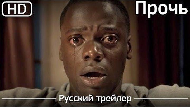 ПРОЧЬ (2017) _ Русский ТРЕЙЛЕР (УЖАСЫ)