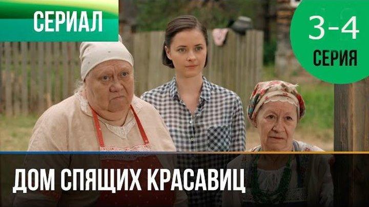 (2014)Дом спящих красавиц 3 и 4 серия - Мелодрама ¦ Россия.