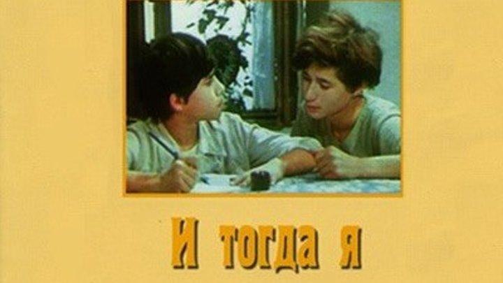 И тогда я сказал - нет! (1973) Страна СССР