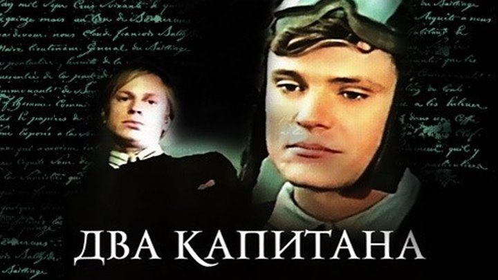 """Два Капитана"" (1976) Все серии"