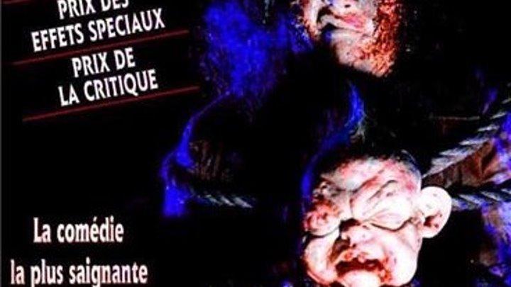 ретро ужасы _ Живая мертвечина (1992) Жанр: Ужасы, Триллер, Фэнтези, Комедия. Страна: Новая Зеландия.