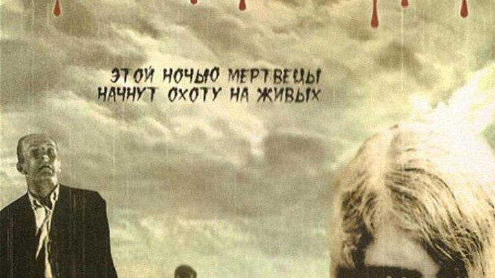 Ночь живых мертвецов _ Night of the Living Dead 1968 Жанр: Ужасы, Триллер. Страна: США