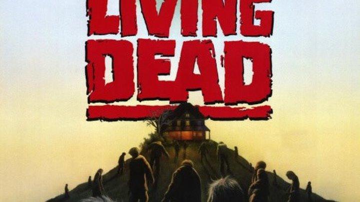Ночь живых мертвецов 2 / Night of the Living Dead 1990 Жанр: Ужасы. Страна: США.