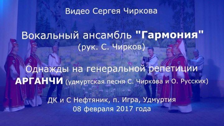 АРГАНЧИ (Удмуртская песня С. Чиркова на слова Ольги Русских)