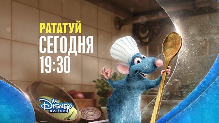 «Рататуй» - только на Канале Disney!