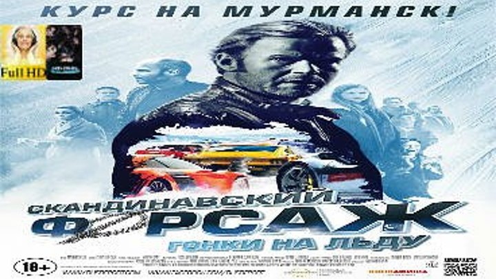 Скандинавский форсаж: Гонки на льду(смотри в группе) Боевик, комедия