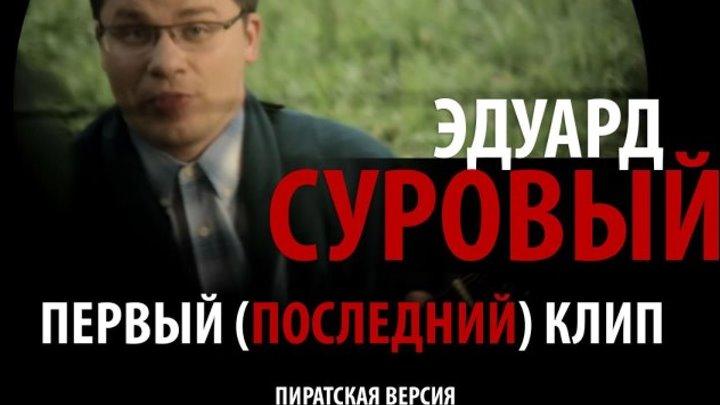 ЭДУАРД СУРОВЫЙ - ЕНОТ Первый (последний) клип
