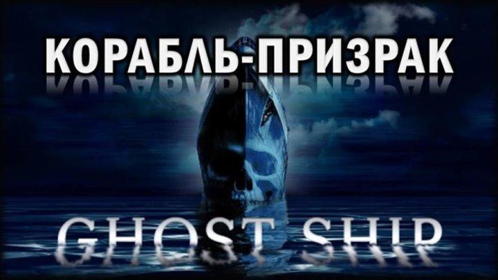 """Фильм """"Корабль-призрак""""_2002 (триллер, ужасы)."""