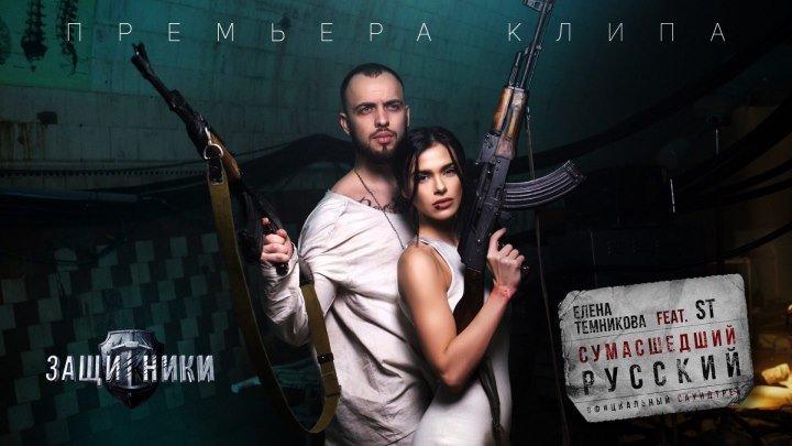 Елена Темникова - Сумасшедший русский (feat. ST) (Премьера клипа, 2017)