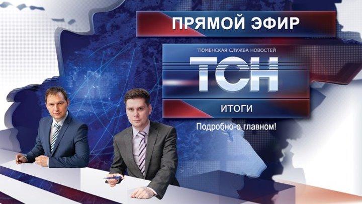 ТСН Итоги - Выпуск от 07 июля 2017 года