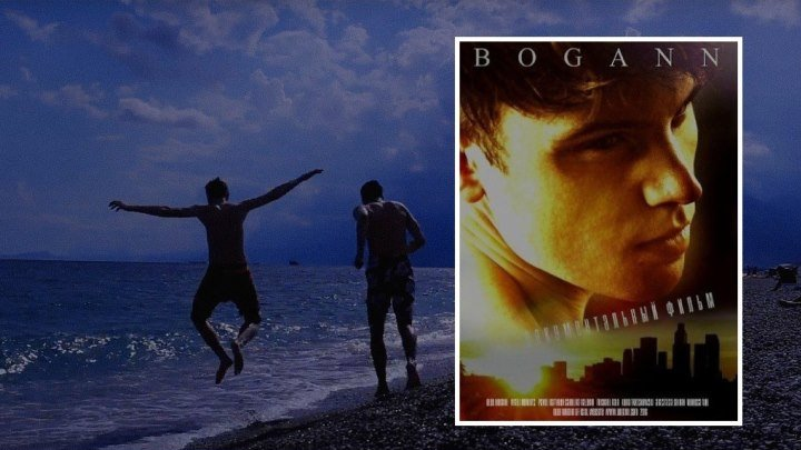 🎬 Бо́ганн - документальный проект 2016 года (2016) HD Oleg Bogann