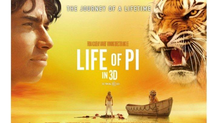 """""""Жизнь Пи / Life of Pi"""" 2012"""