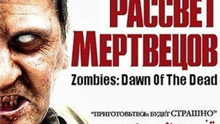 Рассвет мертвецов (1978)Жанр: Ужасы, Триллер. Страна: США, Италия.