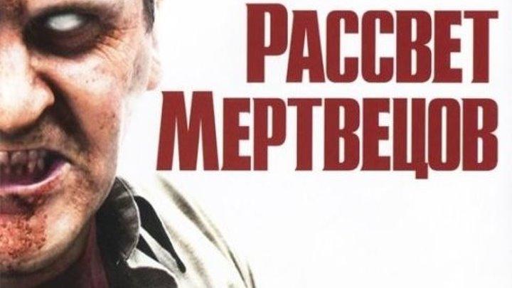 Рассвет мертвецов (2004)Жанр: Боевик, Драма, Ужасы, Триллер.