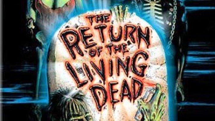 Возвращение живых мертвецов (1985) Жанр: Ужасы, Комедия. Страна: США