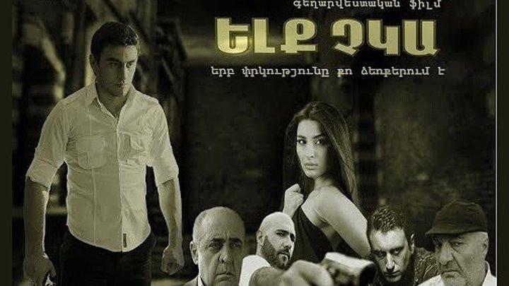Выхода нет / Elq Chka / Ելք չկա (Армения 2016 HD) Криминал, Драма