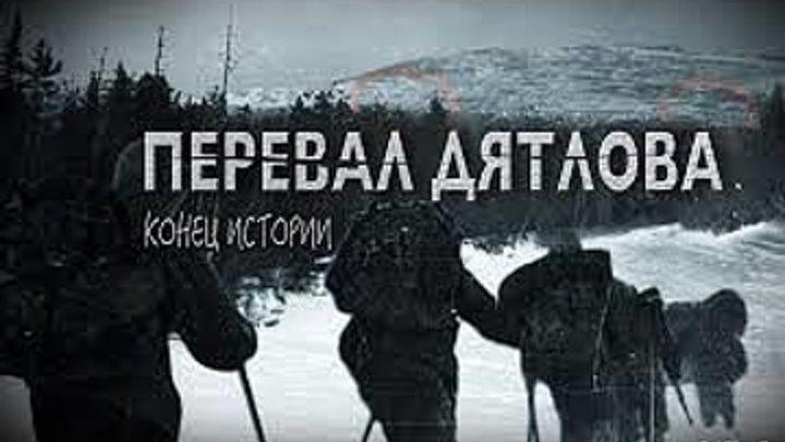 Перевал Дятлова. Конец истории. 2017. Документальный