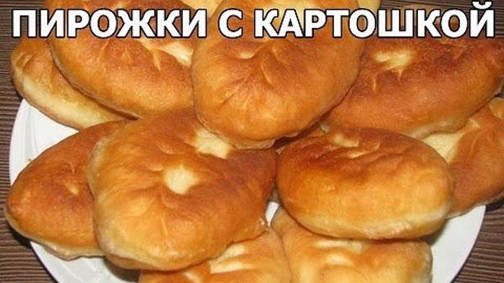 Как приготовить пирожки с картошкой. Офигенный рецепт от Ивана!