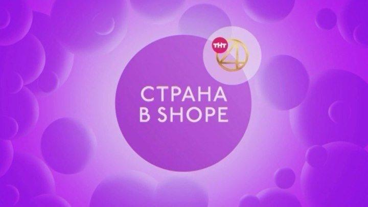 """""""Страна в SHOPe"""" на ТНТ4"""