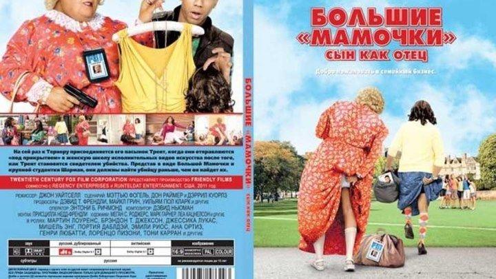 Большие мамочки: Сын как отец (2011) Комедия.
