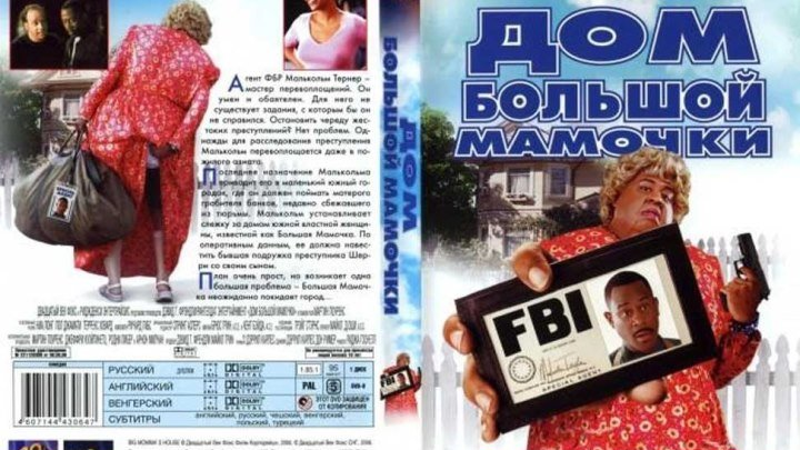 Дом большой мамочки (2000) Боевик, Комедия