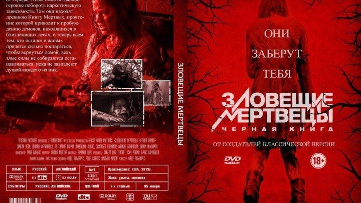 Зловещие мертвецы 4 Черная книга (2013) Ужасы.