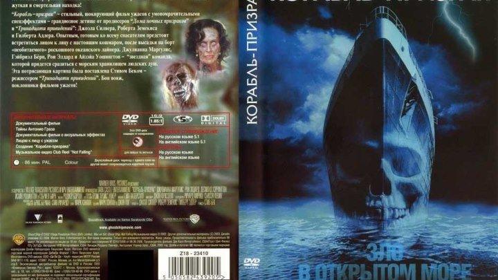 Корабль-призрак (2002) Фантастика, Триллер.