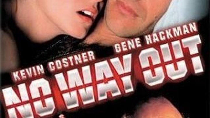 Выхода Нет.(1987) No way out Жанр: Боевик, Триллер, Драма, Детектив. Страна: США. Кевин Костнер, Джин Хэкмен, Уилл Пэттон