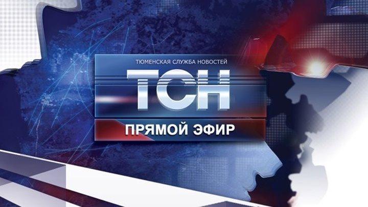 Тюменская служба новостей - ТСН - Выпуск от 13 мая 2017 года