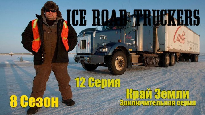 Ледовый путь дальнобойщиков 8 сезон 12 серия - Край Земли