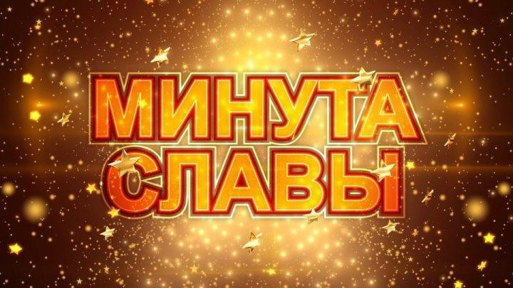 ТВ шоу Минута славы 9 сезон 2 выпуск 11 02 2017