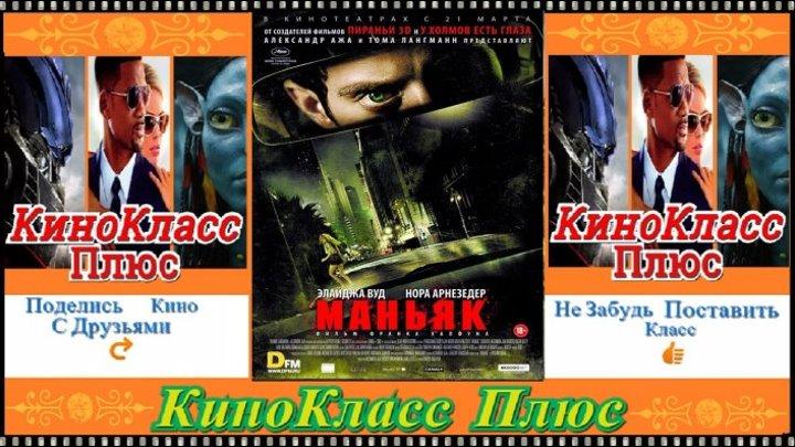 Маньяк(HD-720)(2012)-ужасы,триллер...