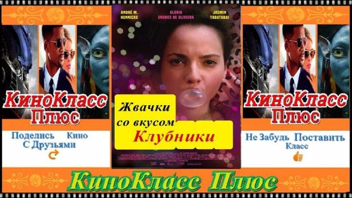 Жвачки со вкусом клубники(HD-720)(2016)-драма,комедия...