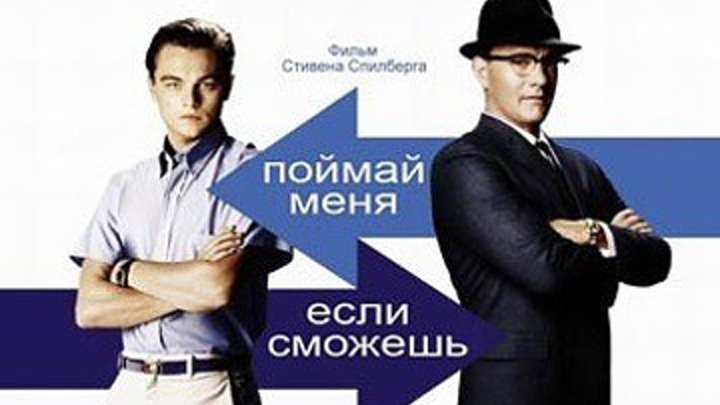 Поймай меня, если сможешь 2002 HD. драма, криминал, биография