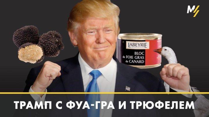 Трамп-бургер