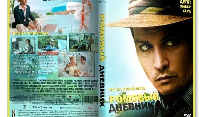 Ромовый дневник (2011)Драма, Комедия,США.