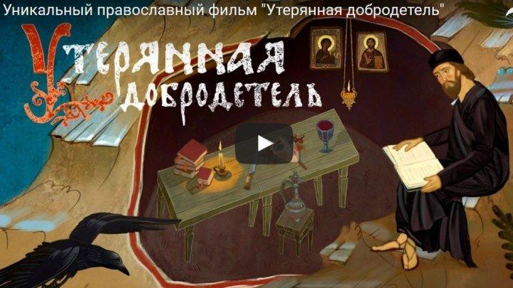 УТЕРЯННАЯ ДОБРОДЕТЕЛЬ _ Уникальный православный фильм _ HD