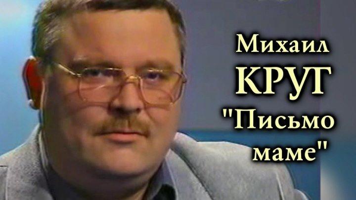 Михаил Круг - Письмо маме / 2000 / улучшенное качество