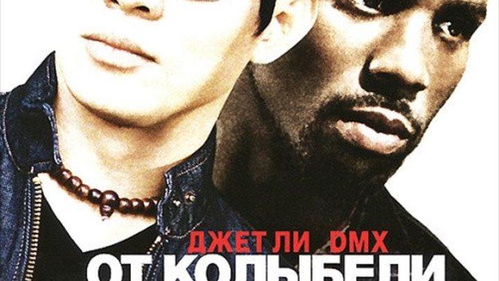 Отличный, очень интересный фильм._ От колыбели до могилы Жанр: Боевик, Триллер, Драма, Криминал. Страна: США.